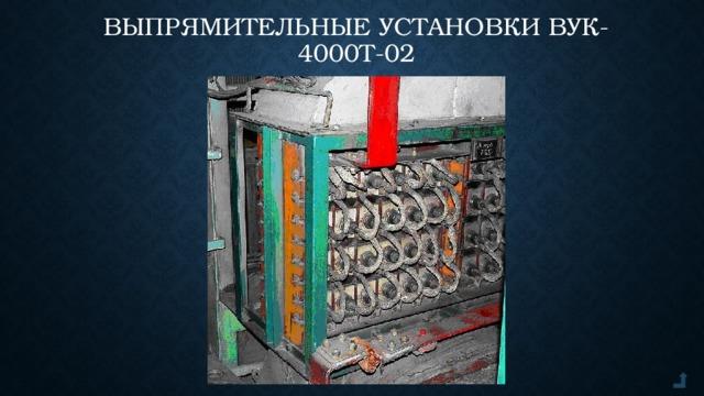 Выпрямительные установки ВУК-4000Т-02