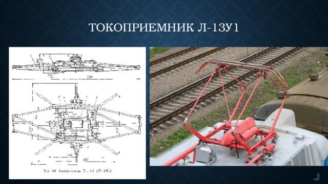 Токоприемник Л-13У1