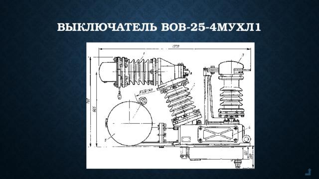 Выключатель ВОВ-25-4МУХЛ1