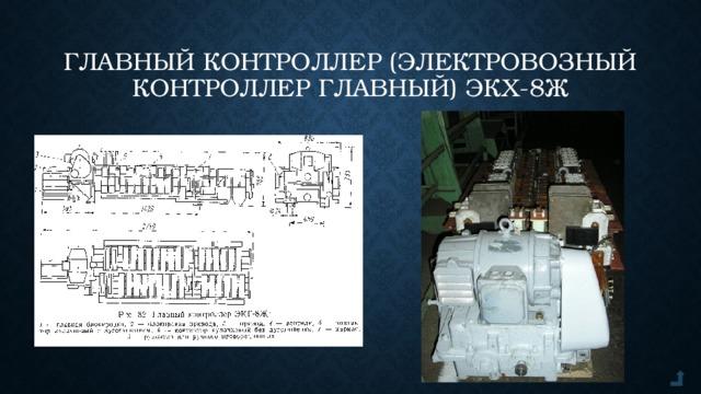 Главный контроллер (электровозный контроллер главный) ЭКХ-8Ж