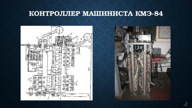 Контроллер машиниста КМЭ-84