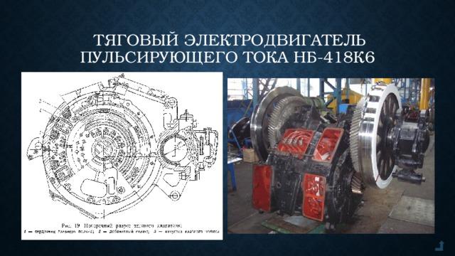 Тяговый электродвигатель пульсирующего тока НБ-418К6