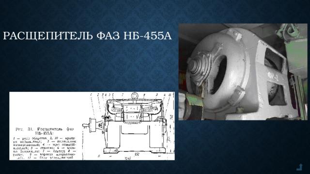 Расщепитель фаз НБ-455А