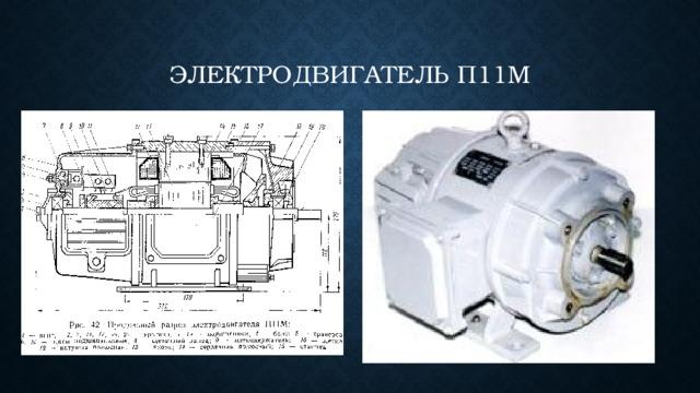 Электродвигатель П11М
