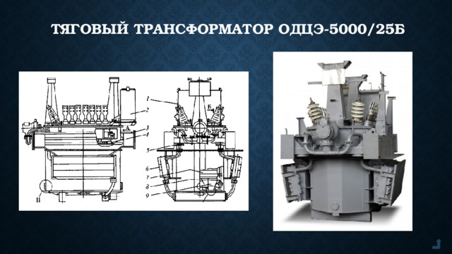 Тяговый трансформатор ОДЦЭ-5000/25Б