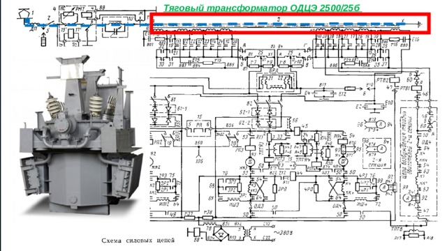 Тяговый трансформатор ОДЦЭ 2500/25б
