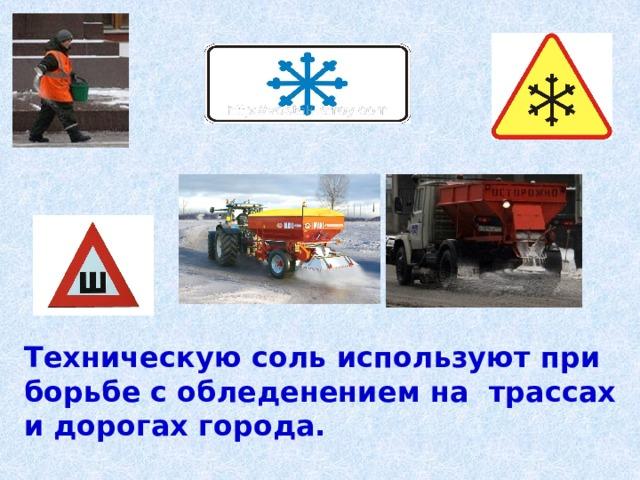 Техническую соль используют при борьбе с обледенением на трассах и дорогах города.