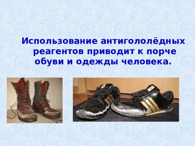 Использование антигололёдных реагентов приводит к порче обуви и одежды человека.