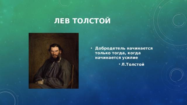 Лев Толстой Добродетель начинается только тогда, когда начинается усилие Л.Толстой Л.Толстой Л.Толстой Л.Толстой Л.Толстой