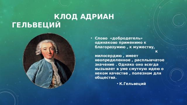 Клод Адриан Гельвеций