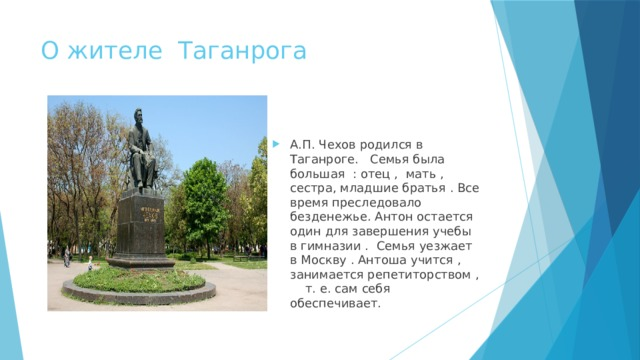О жителе Таганрога