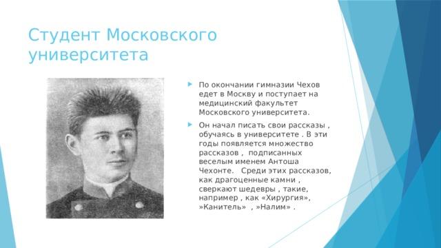 Студент Московского университета