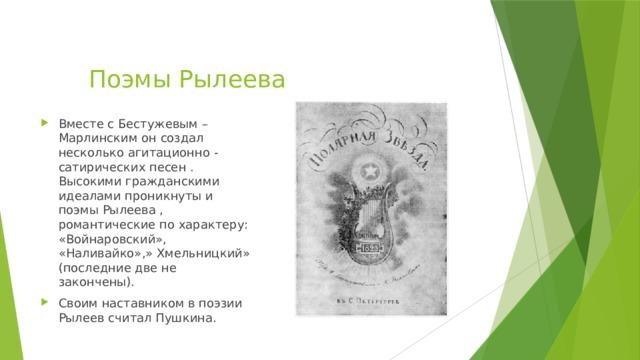 Поэмы Рылеева