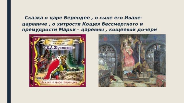 Сказка о царе Берендее , о сыне его Иване-царевиче , о хитрости Кощея бессмертного и премудрости Марьи – царевны , кощеевой дочери