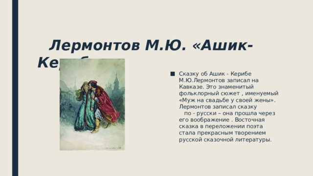 Лермонтов М.Ю. «Ашик-Кериб»