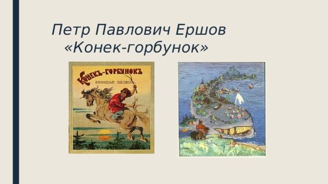 Петр Павлович Ершов    «Конек-горбунок»
