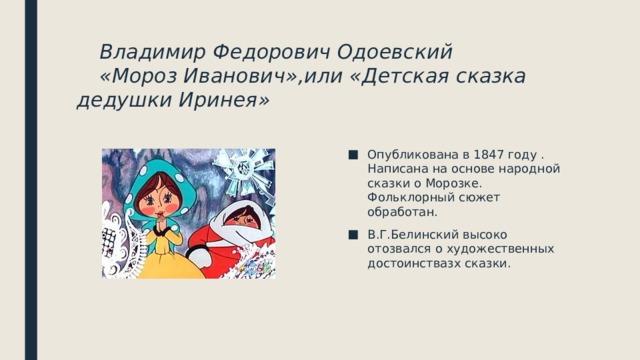 Владимир Федорович Одоевский   «Мороз Иванович»,или «Детская сказка  дедушки Иринея»
