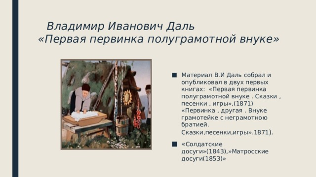 Владимир Иванович Даль  «Первая первинка полуграмотной внуке»