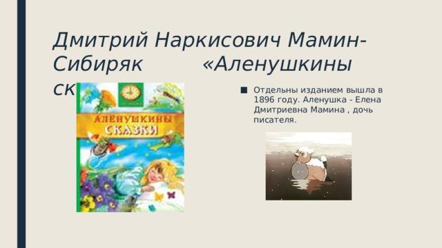 Дмитрий Наркисович Мамин-Сибиряк    «Аленушкины сказки»