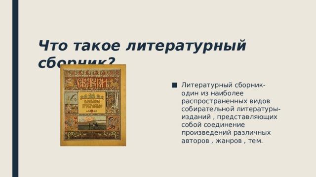 Что такое литературный сборник?