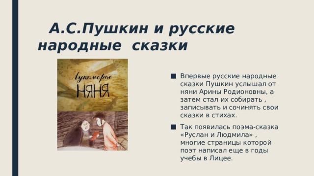 А.С.Пушкин и русские народные  сказки