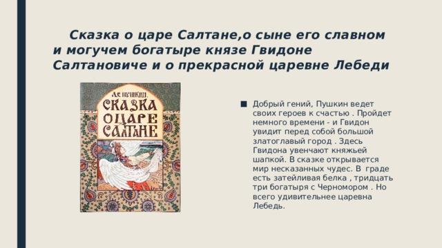 Сказка о царе Салтане,о сыне его славном и могучем богатыре князе Гвидоне Салтановиче и о прекрасной царевне Лебеди