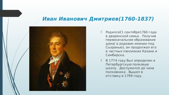 Иван Иванович Дмитриев(1760-1837)