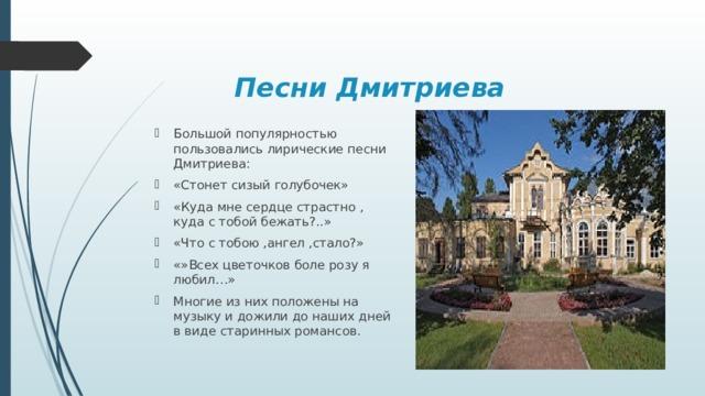 Песни Дмитриева