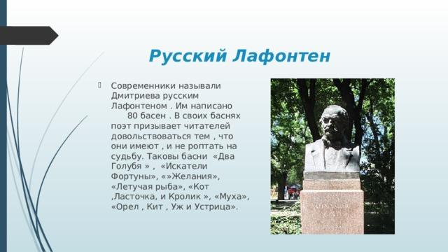 Русский Лафонтен