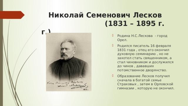 Николай Семенович Лесков   (1831 – 1895 г. г.)