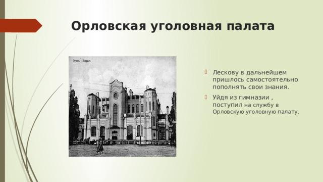 Орловская уголовная палата