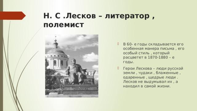 Н. С .Лесков – литератор , полемист