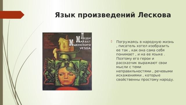 Язык произведений Лескова
