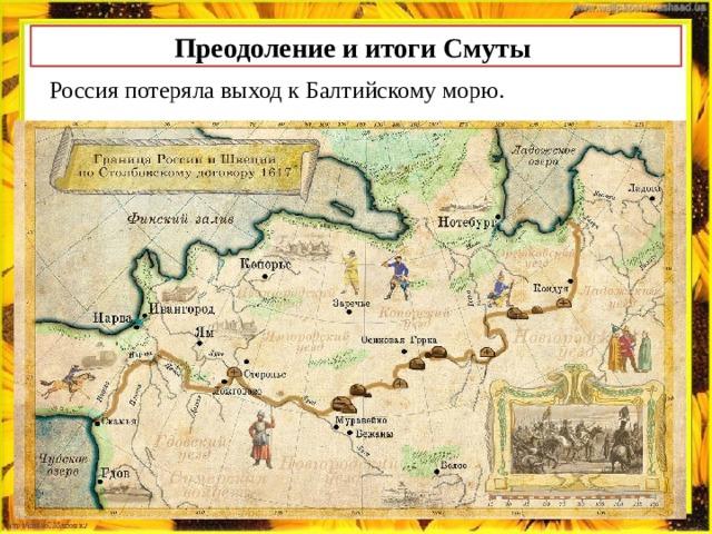 Преодоление и итоги Смуты Россия потеряла выход к Балтийскому морю. .