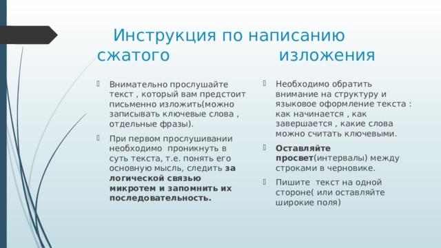 Инструкция по написанию сжатого        изложения