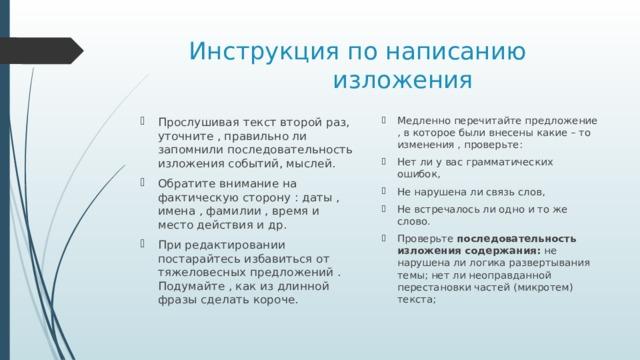 Инструкция по написанию            изложения