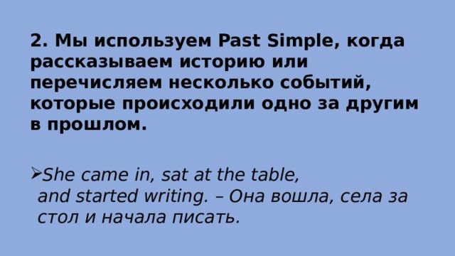 2. Мы используемPast Simple, когда рассказываем историю или перечисляем несколько событий, которые происходили одно за другим в прошлом.