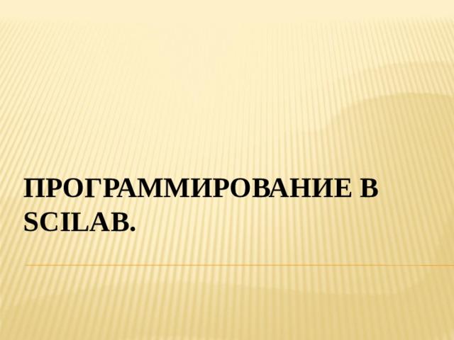 ПРОГРАММИРОВАНИЕ в SciLab.