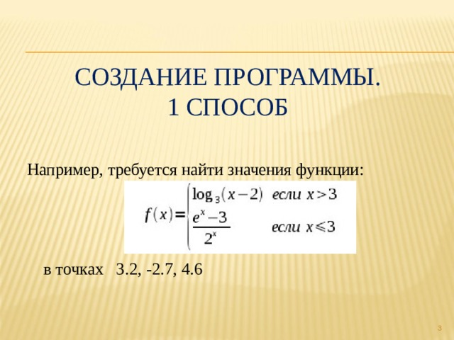 Создание программы.  1 способ Например, требуется найти значения функции: в точках 3.2, -2.7, 4.6