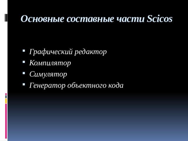 Основные составные части Scicos