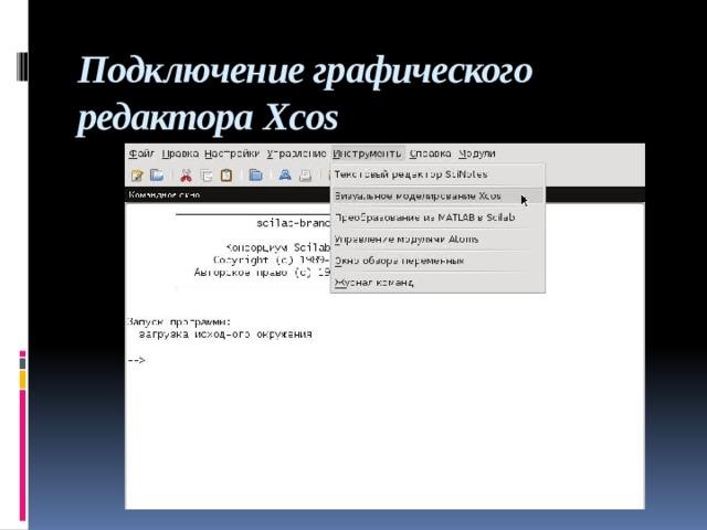 Подключение графического редактора  Xcos