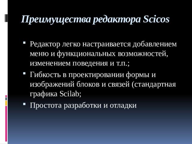 Преимущества редактора Scicos