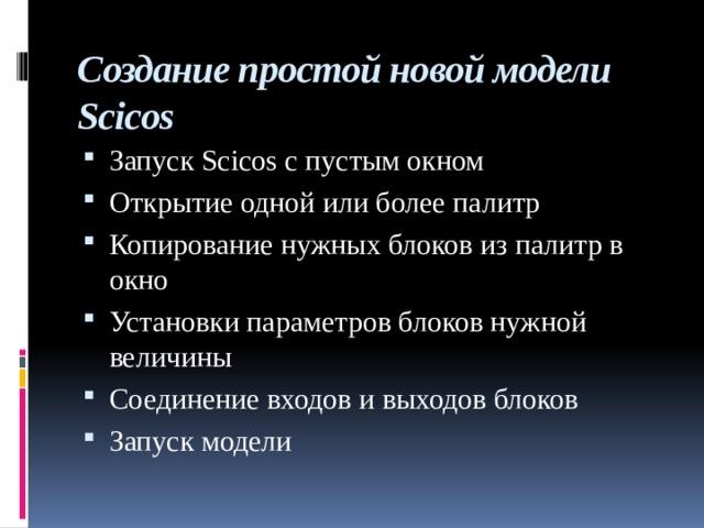 Cоздание простой новой модели Scicos