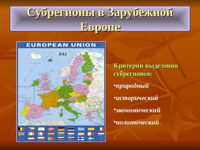 Субрегионы в Зарубежной Европе    Критерии выделения субрегионов: