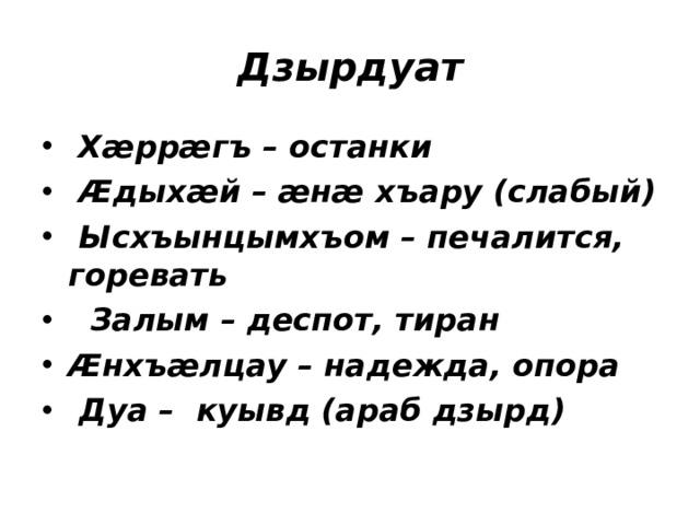 Дзырдуат
