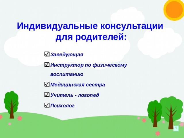 Индивидуальные консультации  для родителей: