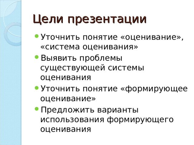 Цели презентации