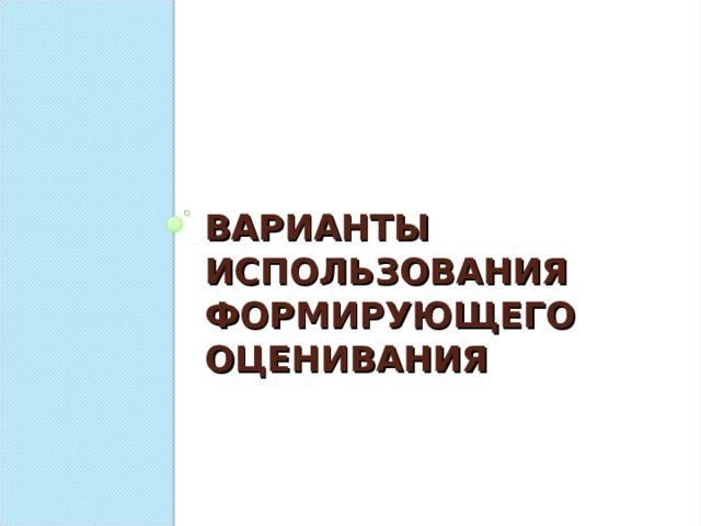ВАРИАНТЫ ИСПОЛЬЗОВАНИЯ ФОРМИРУЮЩЕГО ОЦЕНИВАНИЯ