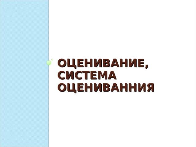 ОЦЕНИВАНИЕ, СИСТЕМА ОЦЕНИВАННИЯ