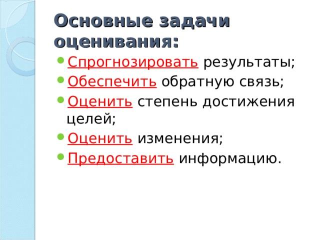 Основные задачи оценивания: